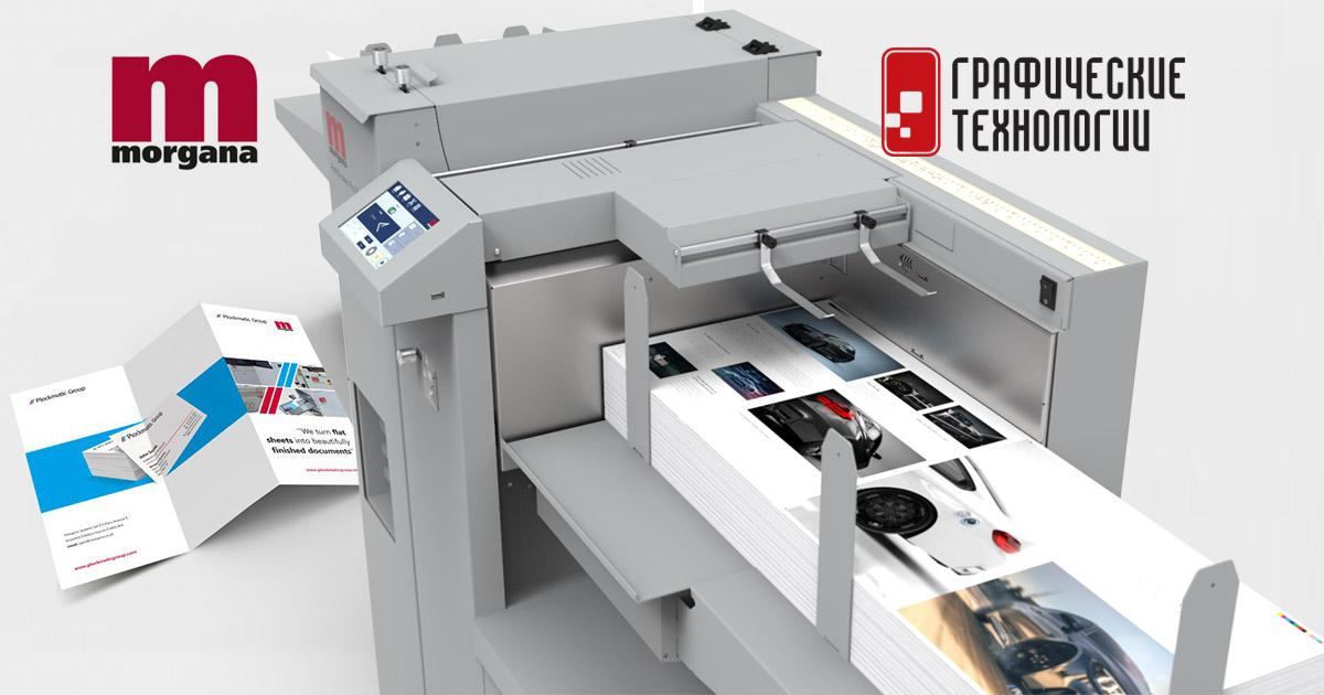 «Графические технологии» представляют новый биговщик Morgana AutoCreaser Pro XL