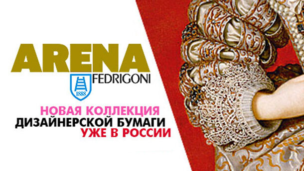 Fedrigoni ARENA уже в