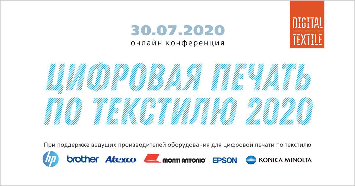 Конференция «Цифровая печать по текстилю 2020»