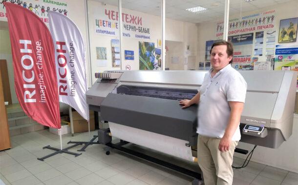 Латексный принтер Ricoh Pro L5160 в компании «САН Принт»