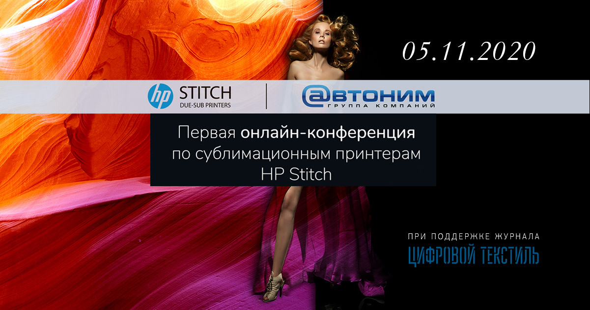 Онлайн-конференция по сублимационным принтерам HP Stitch