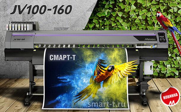 Новый экосольвентный принтер Mimaki JV 100-160