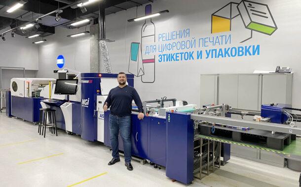 Российское представительство Konica Minolta начинает продвигать весь ассортимент решений MGI