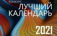 «ЛУЧШИЙ КАЛЕНДАРЬ»: конкурс для полиграфистов и студентов
