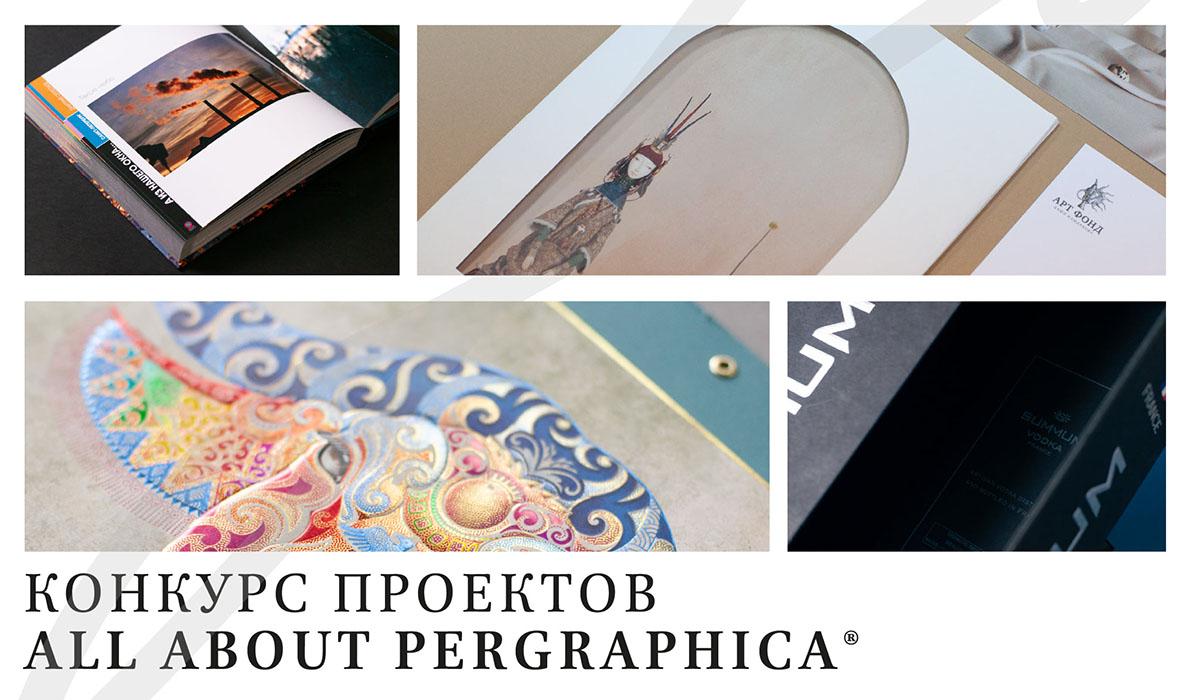Победители конкурса All About PERGRAPHICA 2020