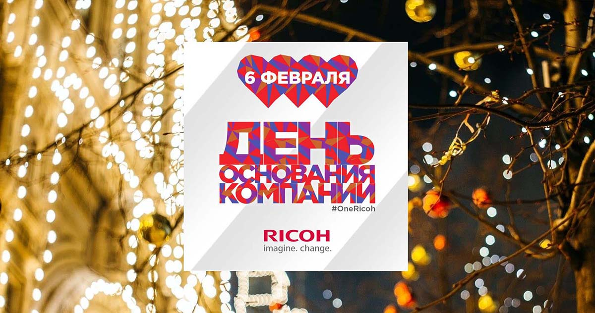 85-летие Ricoh: праздничные атмосфера и деловые контакты