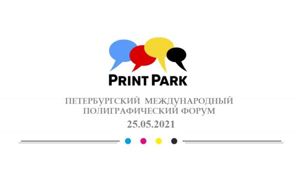 25 мая в Санкт-Петербурге запланирован Всероссийский съезд полиграфистов