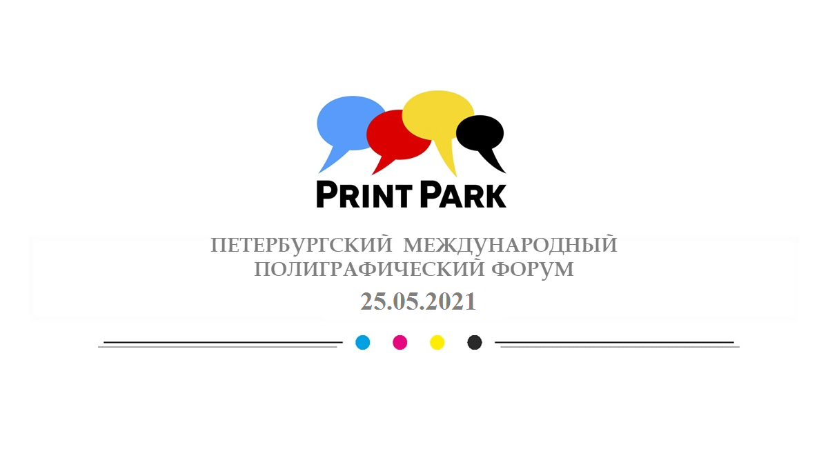 «ПринтПарк» 25 мая. То, что нельзя пропустить