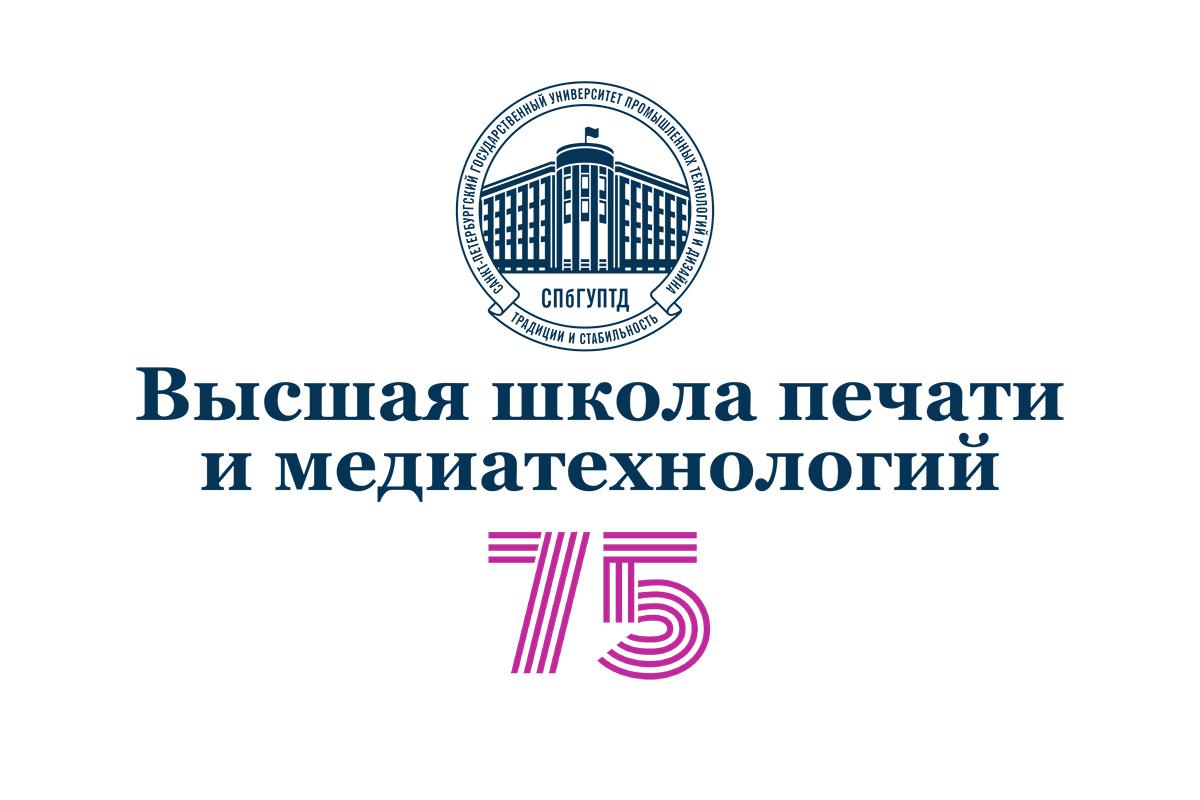 Юбилей Высшей школы печати и медиатехнологий СПбГУПТД