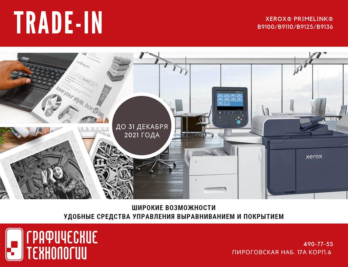 реклама Графические технологии
