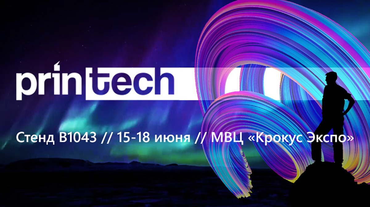 Ricoh устроит Лекторий на выставке Printech