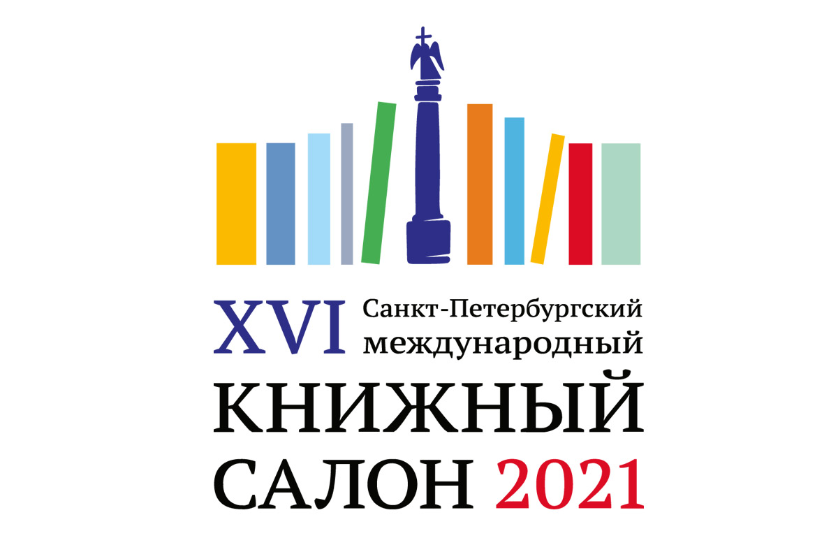 Дворцовая площадь и Главный штаб примут XVI Санкт-Петербургский международный книжный салон