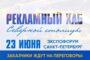 Konica Minolta AccurioLabel 230 в типографии «Латика» (СПб)