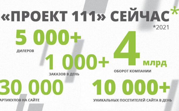«Проект 111» возобновил миллиардный проект