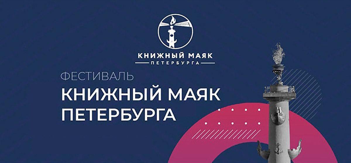 Следом за ММКВЯ состоится фестиваль «Книжный маяк Петербурга»