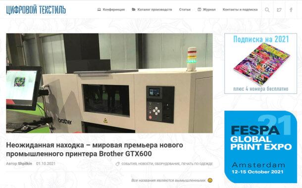 Brother готовит премьеру нового текстильного принтера GTX600 на FESPA